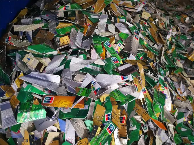 广州天河区销毁公司-天河区IC卡销毁-银行卡销毁